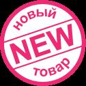 Новинка3